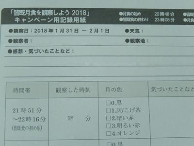 DSCN2109_mo.JPG