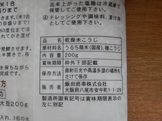 DSCN5413_mo.JPG