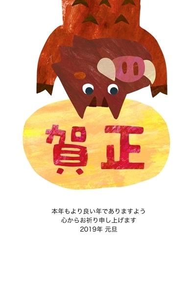 collage_inoshishi_sakasa_mo.jpg
